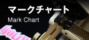 マークチャート