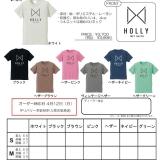 HOLLY spring & summur Tee 発売