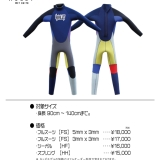 2018 Winter Model 発売