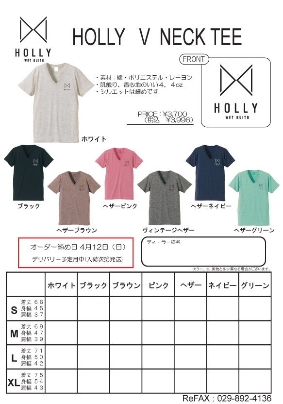 holly-V-neck-tee